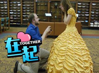他为自己喜欢《美女与野兽》的女友,准备了一场最浪漫的求婚