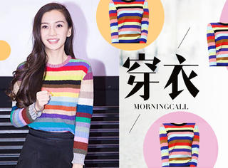 【穿衣MorningCall】心情不好?来件五颜六色的彩虹衫吧!