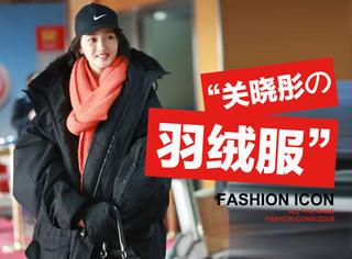 关晓彤爱的oversize羽绒服又穿出街了,这款大衣凭什么这么深得人喜爱?
