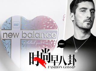 【时尚早八卦】New Balance情人节礼盒限量上市!Carven任命Serge Ruffieux为新任创意总监!