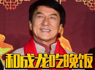 史上最舒坦的电影发布会,橘子君和成龙大哥一起吃了晚饭!