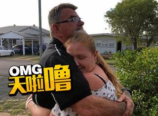 时隔36年找到亲生父亲,却发现两人曾经是邻居