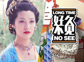 【好久不见】当年TVB《杨贵妃》的女主,现在长这样了!