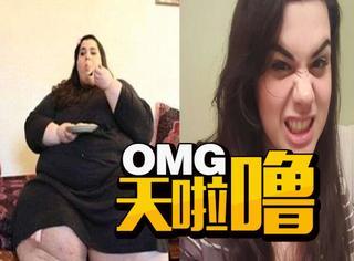 270公斤女孩1年减掉120公斤!