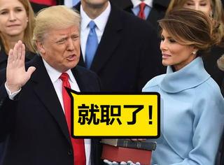 川普当了美国总统,第一夫人的时装之争才刚开始!