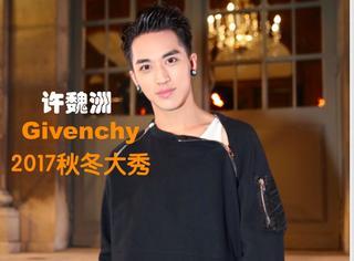 许魏洲帅气亮相Givenchy大秀,黑色针织衫配白背心走起了时髦运动风!