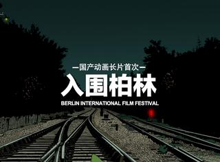 创造历史!国产动画入围柏林电影节,这是要追赶宫崎骏啊!