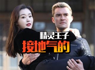 精灵王子来中国了!搭档宋轶拍戏,不止有cp感还很接地气...