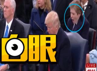 川普就职典礼,小儿子困到不行,网友回应我们懂你!