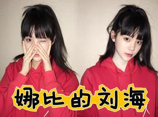 看到欧阳娜娜的新刘海,我立刻去预约了剪发!