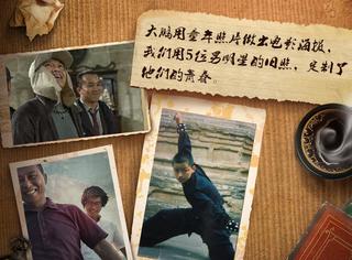 我们用五位男演员旧照做海报,每个人的过往都是他下一部电影!
