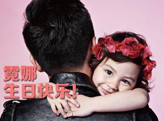 生日快乐丨刘烨的小棉袄,诺一的好妹妹霓娜!
