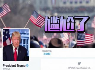 眼尖的网友发现川普总统推特账号背景图用的奥巴马就职典礼照!