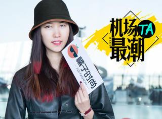 机场TA最潮 | 李晖出发去机场,这一片黑压压的人群光看她了