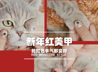 【开年红妆】新年做个红色美甲,抢红包手气都变好!