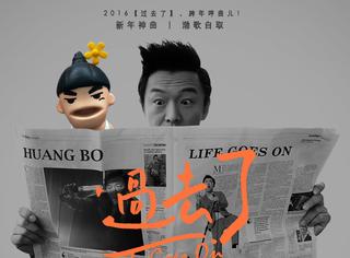 黄渤新歌MV首发:聪明人从不跟自己较劲,因为知道凡事都会过去