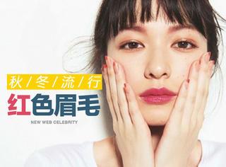 """【开年红妆】郑秀晶小公举告诉你,连眉毛也可以""""红""""起来!"""