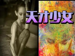 15岁画家被誉为毕加索再世,已赚2亿!
