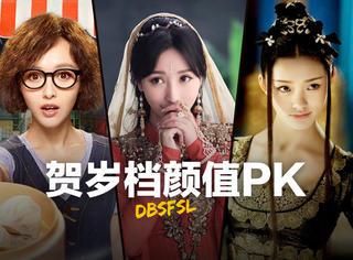 唐嫣,林允,柳岩贺岁档女明星颜值大PK,你最中意谁?