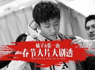 """张一山独家春节大片剧透啦!""""刘星""""不闹腾,要正儿八经陪你过新年?"""