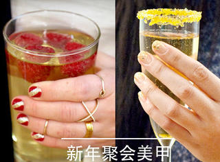"""新年派对,与你的美甲""""小酌一杯""""吧!"""