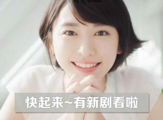 2017新日剧开始播了,目测会有大波小仙女去学同款妆容!