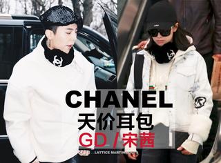 GD亮相Chanel春夏大秀!戴的小香耳包宋茜也爱!