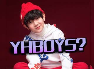 有个叫YHBOYS的组合要出道了,成员的年龄最大只有13岁!