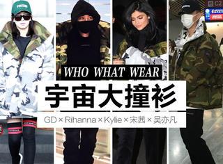 宇宙大撞衫来袭!GD、宋茜、吴亦凡到底因为谁穿上了这件入伍装?!