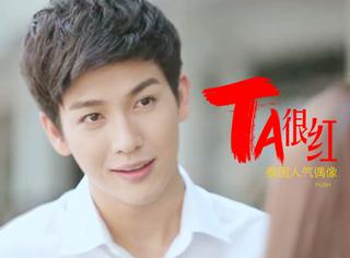 他是帅气的梨涡男神,他就是泰国人气偶像推哥——push!