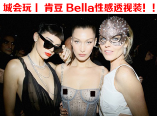 肯豆Bella是这样参加酒会的!大尺度的透视装超级性感!