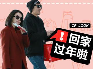 赵又廷拎着花生酥回家过年了,还好高圆圆年关不松懈撑起了CP造型分!