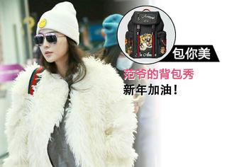 【包你美】新年范爷换新包,其实她的这些包也很美!