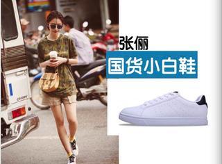 撑起张俪这身时髦造型的竟然是:那双两百块的国货小白鞋!