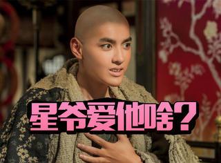 去年演龙套今年就男主,周星驰究竟看上吴亦凡啥了呢?