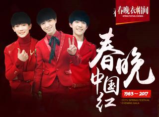 从费翔、董卿,到蔡依林、TFBOYS,春晚上最经典的十大中国红造型!