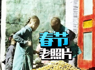 看完100多年前的春节老照片,感觉自己像过了假年