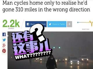 他骑行回家过年,一个月的风吹日晒后,发现自己骑错方向了?!