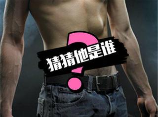 【猜猜TA是谁】他被网友说长残了,曾在限制级舞台剧中全身赤裸