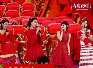 欢乐颂五美红裙开场太惊艳!这是说好了一起来春晚舞台比美吗!