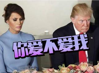 美国人民新苦恼:川普能不能让她老婆幸福?
