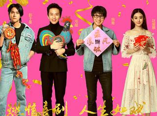 大年初一!赵丽颖、邓超携《乘风破浪》剧组给大家拜年啦!