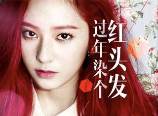 【开年红妆】本命年不爱穿红衣服 我还不能染个红头发吗?