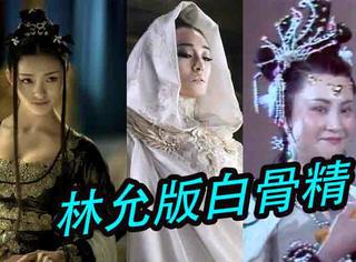 《西游2》林允竟演了史上最弱的白骨精,还告白吴亦凡失败