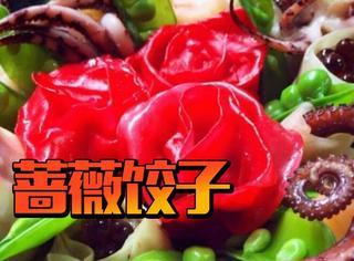 过年了,来点不一样的饺子吧!