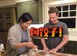 脸书创始人包饺子过春节!原来他5年前就是中国女婿啦