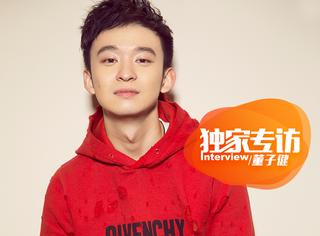 专访《乘风破浪》董子健:找我演马化腾,说明他年轻时很帅