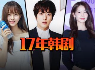 2017上半年最受期待的韩剧都在这了!《鬼怪》《蓝海》之后的好剧来了!