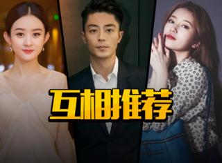 陈伟霆推荐赵丽颖演新月,原来这些角色都是对方推荐的