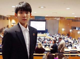 王源帅气亮相纽约联合国青年论坛,必须为这个正能量新青年点赞!
